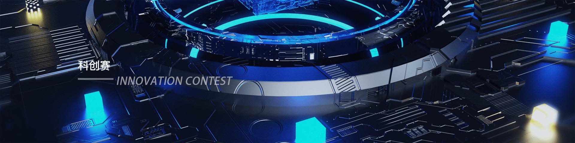 科创赛-人工智能banner